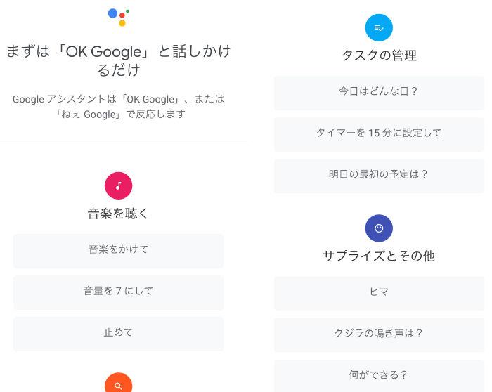 GoogleHomeMini Setup 04