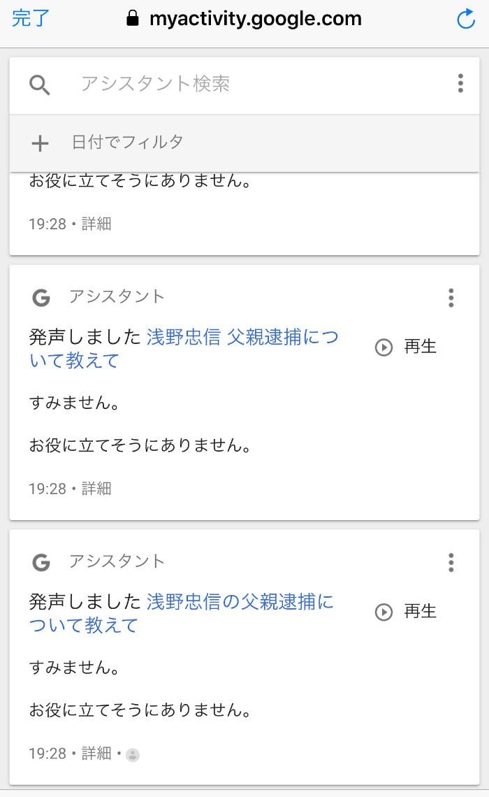 GoogleHomeMini Setup 08