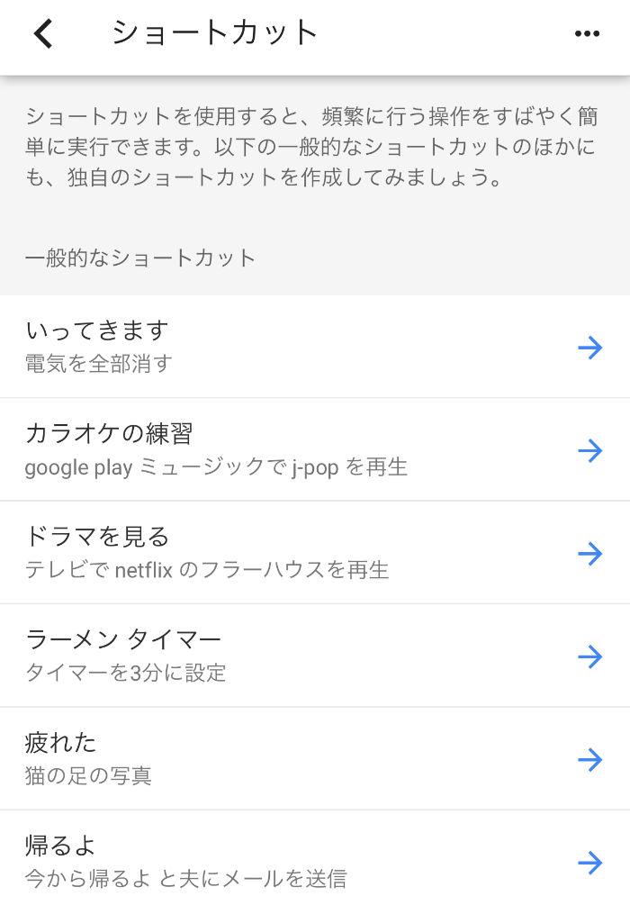 GoogleHomeMini Setup 09