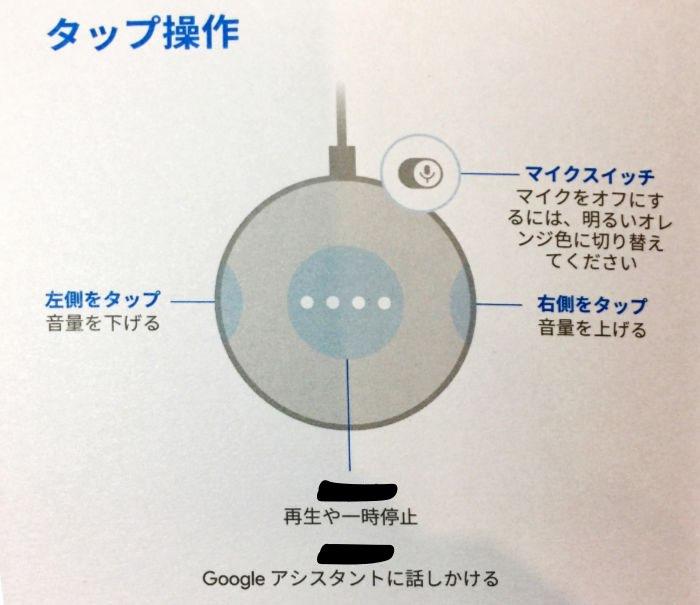 GoogleHomeMini tapsousa