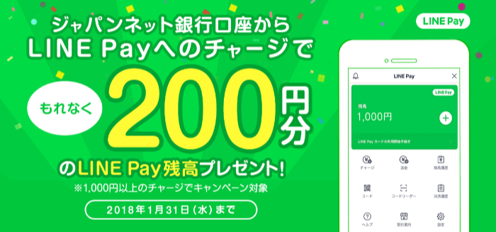 LINEPay JNBCharge 07