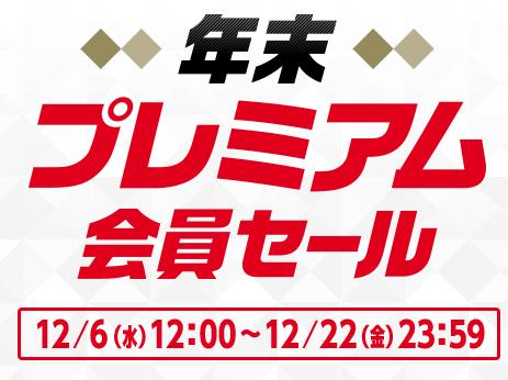 YahooShopNenmatsuSALE 01