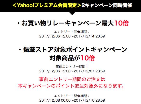 YahooShopNenmatsuSALE 02