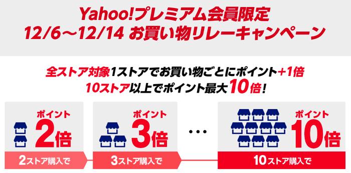 YahooShopNenmatsuSALE 03