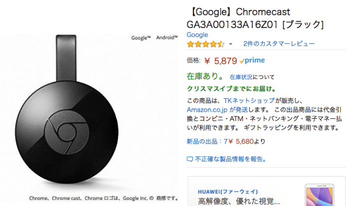 Amazon chromecast