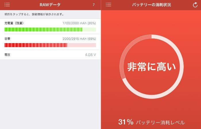 IPhonebattery joutai 02