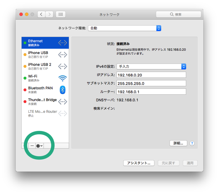 MacOS LAN OFF Disable 01