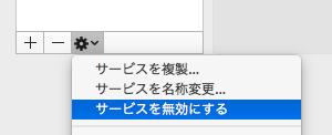 MacOS LAN OFF Disable 03