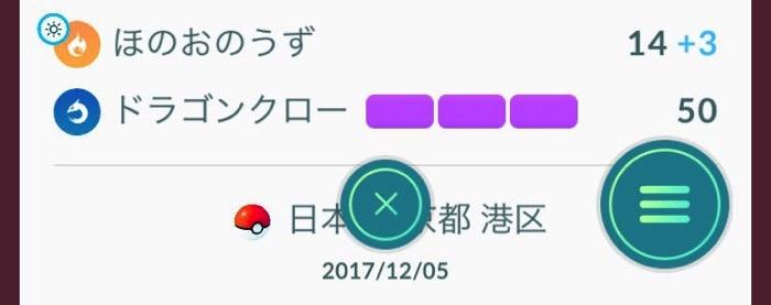 PokemonGO 3gen 03