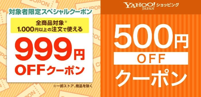 Yshopping coupon