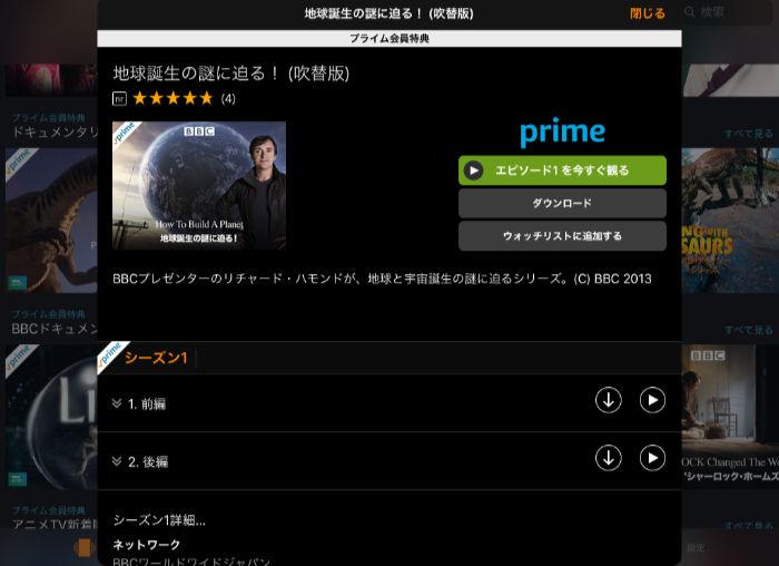 AmazonPrimeVideo HBO 04