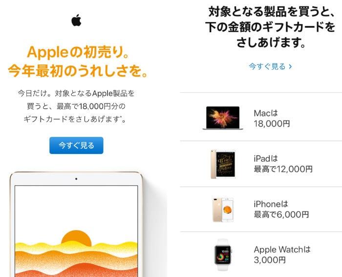 Apple2018 hatuuri 01