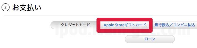 AppleStoreGiftCodeCards 01
