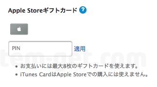 AppleStoreGiftCodeCards 02