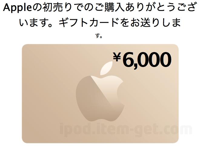 AppleStoreGiftCodeCards 03