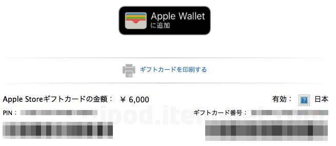 AppleStoreGiftCodeCards 04