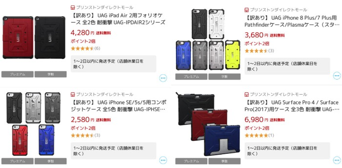 UAG iPhoneiPadCaseSALE 03