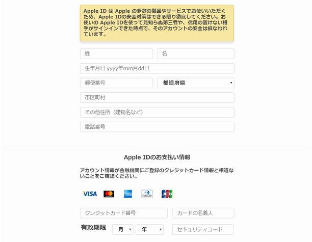 Appleid fishingmail 02