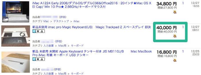IMacPro Keyboard kakaku 06