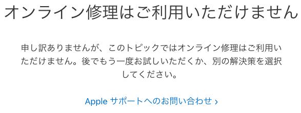 IPhone6Plus batterykoukandekinai 02