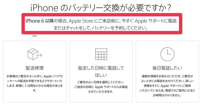 IPhone6Plus batterykoukandekinai 03