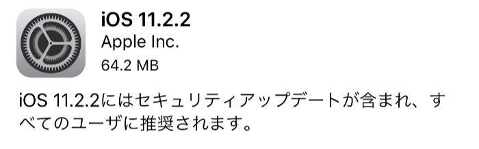Ios1122update