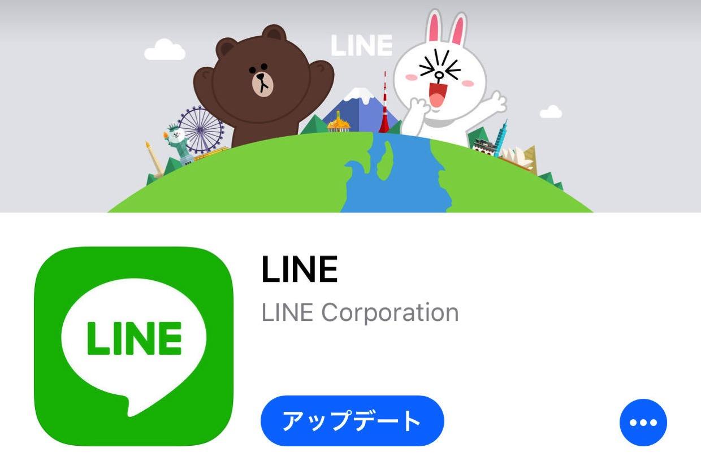 LINE Bugfix