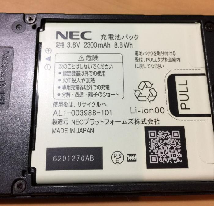 Battery PSE 01