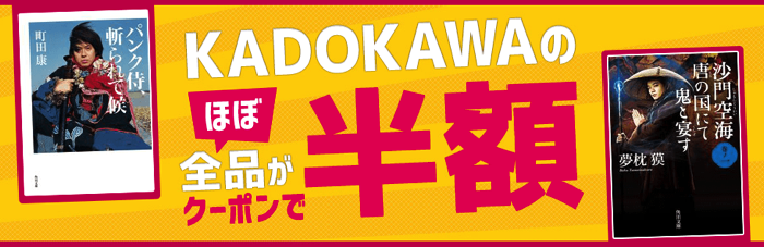 Rakuama kadokawa 01