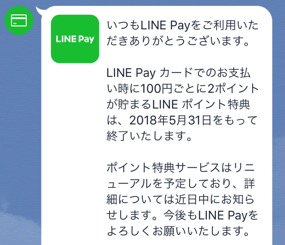 LINEPay 1perpoint