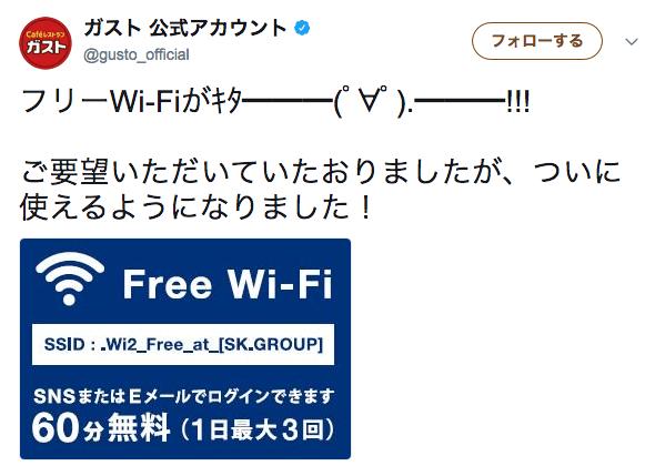 Gusto wifi 02