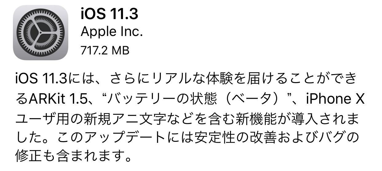 IOS11 3 battery 01