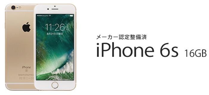 Rakusps iPhone6s