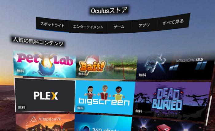 Plex OculusGo DNLA 08