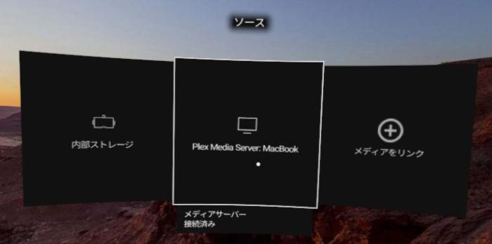 Plex OculusGo Plex