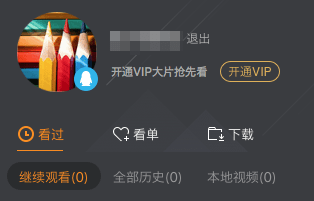 Tencent Account 04