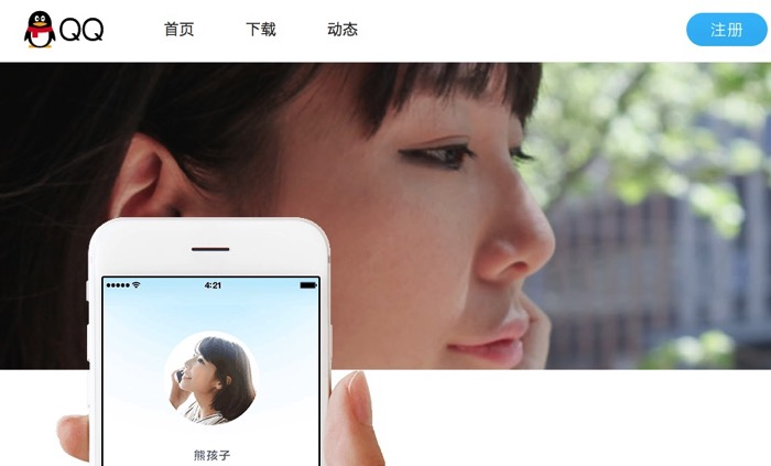 Tencent Account 08