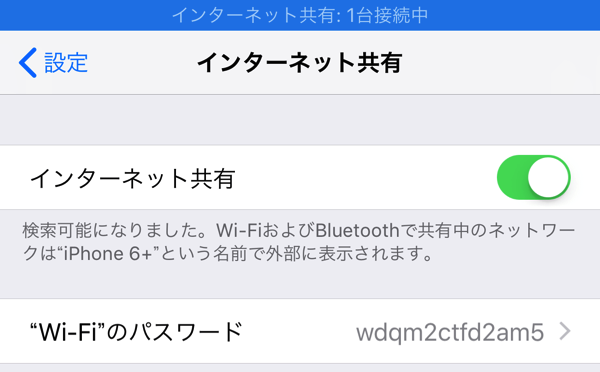 IPhone tethering 03