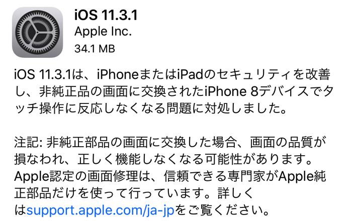 Ios11 3 1 update