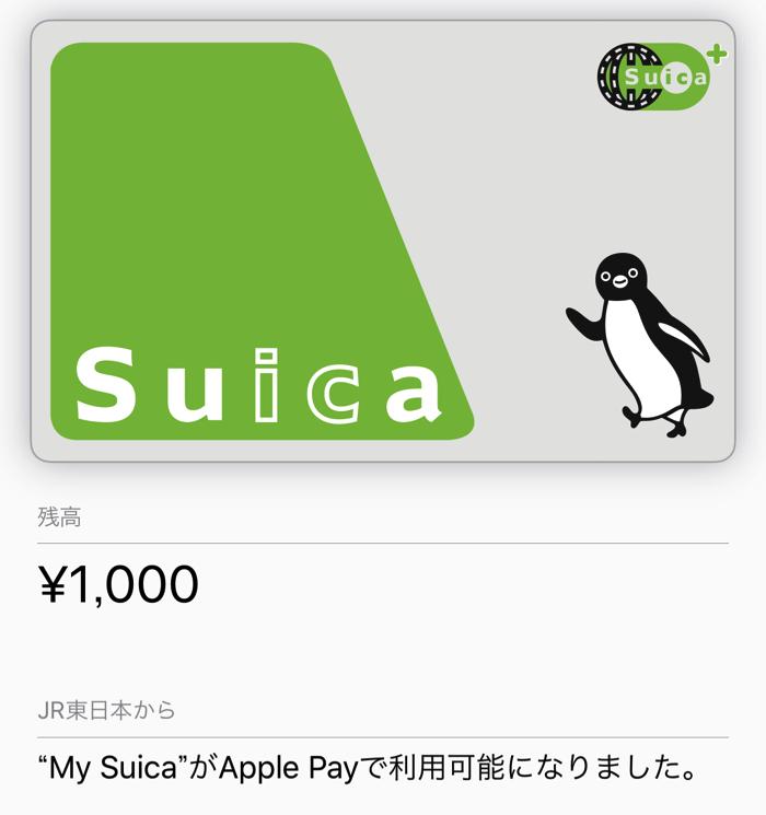 ApplePay suicahakkou 05