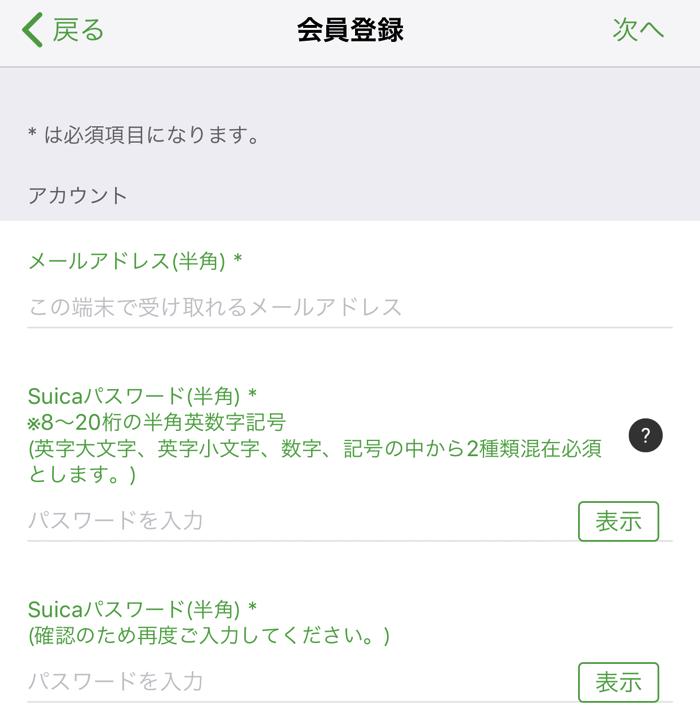 ApplePay suicahakkou 06