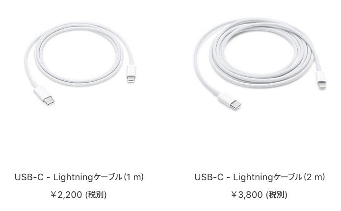 USBC Lightningcable pricedown 2
