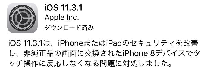 Ios11 3 iphone7 issue