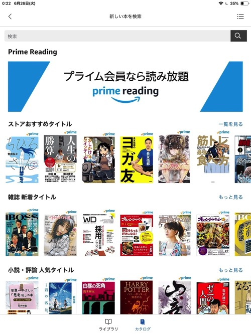 AmazonPrimeReading 01