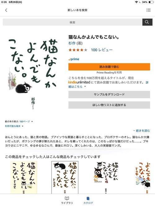AmazonPrimeReading 04