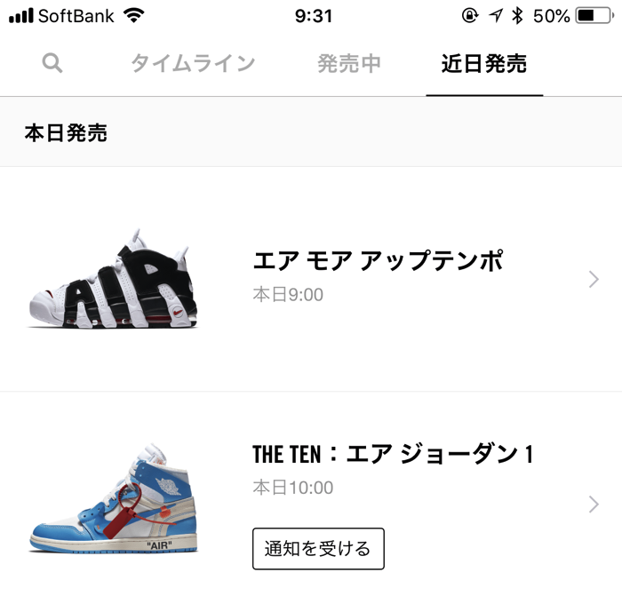 NIKE SNKRS BUYGUIDE 04