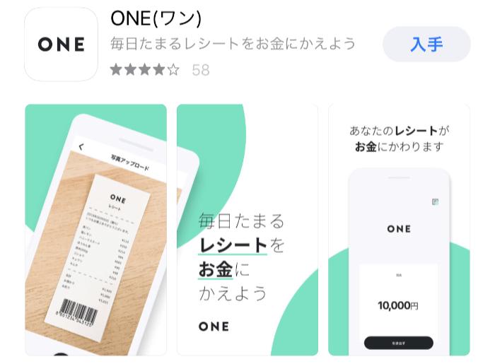ONE reseat10yenapp 01