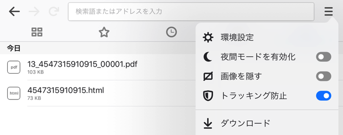 IOS Firefox Download 02