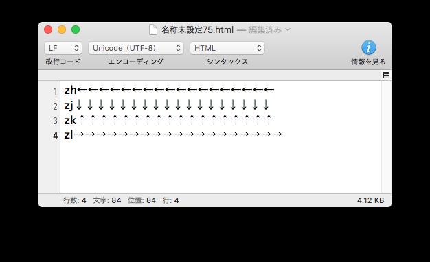 Mac yajirusi shortcutkey 01