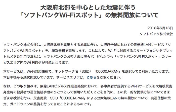 Osaka freewifi arigatee 01